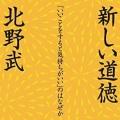 「新しい道徳」 北野武 を読んで