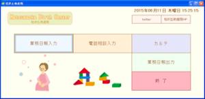 松が丘助産院の業務日報アプリ(メニュー)
