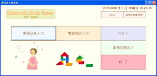 松が丘助産院の業務日報アプリ