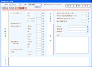 松が丘助産院の業務日報(日報2)