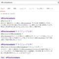 google検索順のアルゴリズム変更ありました