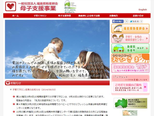 一般社団法人 福島県助産師会 母子支援事業