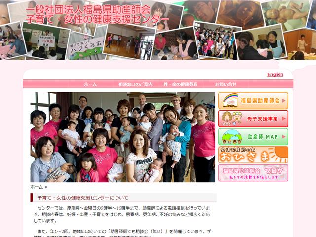 一般社団法人 福島県助産師会 子育て・女性の健康支援センター