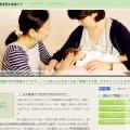松が丘助産院の産後ケア サイトリリースしました
